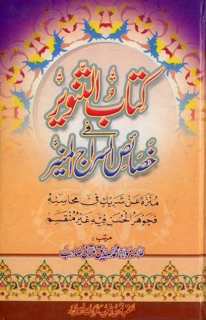 Download kitab ul tanveer fi khasayis al siraj al muneer by allama m siddique multani pdf book